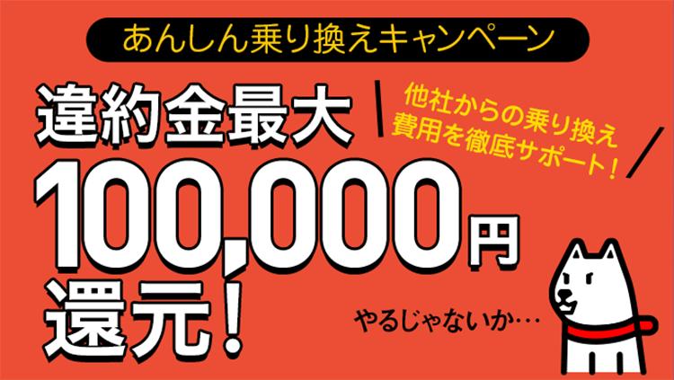 SoftBank あんしん乗り換え  キャンペーン