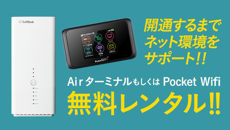 SoftBank 光 開通前レンタル
