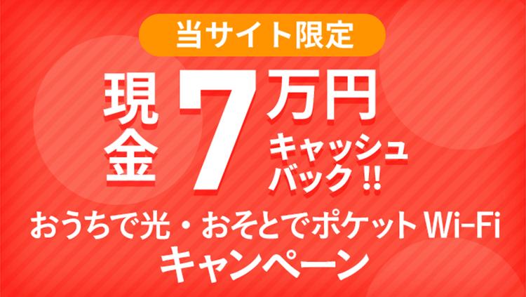 当サイト限定! 現金70,000円  キャッシュバック!キャンペーン