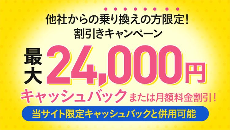 SoftBank 光 乗り換え新規で  キャッシュバック/割引きキャンペーン
