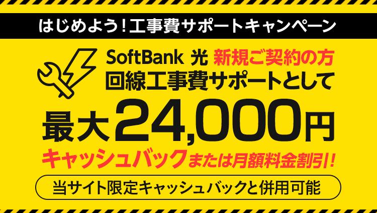 SoftBank 光 はじめよう!  工事費サポートキャンペーン