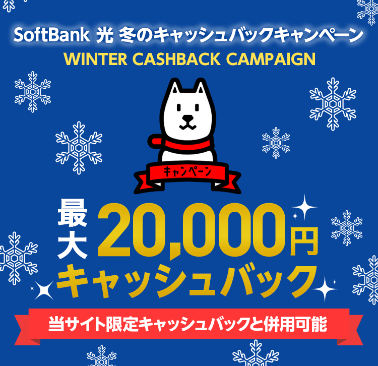 SoftBank 光  冬のキャッシュバックキャンペーン