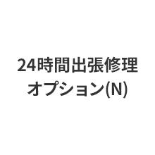 24時間出張修理オプション(N)