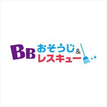 BBお掃除&レスキュー