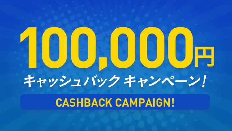 現金 最大100,000円  キャッシュバックキャンペーン!