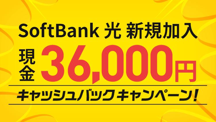 SoftBank 光の新規加入で36,000円キャッシュバック