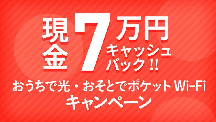 現金70,000円  キャッシュバック!キャンペーン